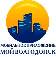 Городское мобильное приложение «Мой Волгодонск»